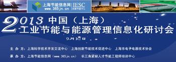 2013上海工业节能与能源管理信息化研讨会
