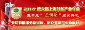 2014第六届上海节能产业年会