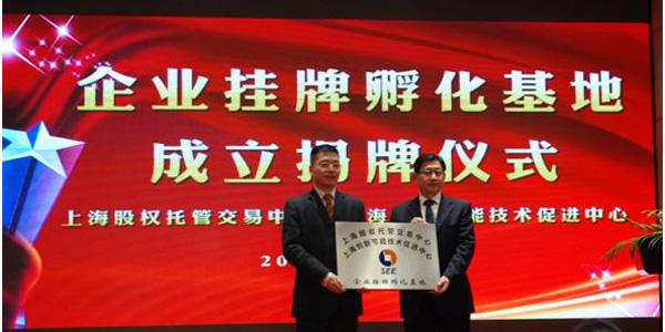 第六届上海节能产业年会