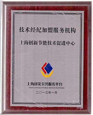 技术经纪加盟服务机构