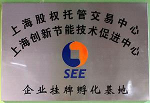 上海股权交易委托中心 挂牌孵化基地