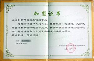 上海研发公共服务平台加盟证书