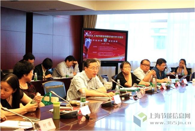 上海节能金钥匙企业合作研讨会图片4