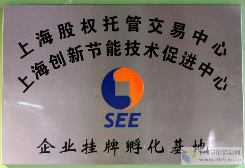 上海股权交易委托中心 挂牌孵化基地_副本