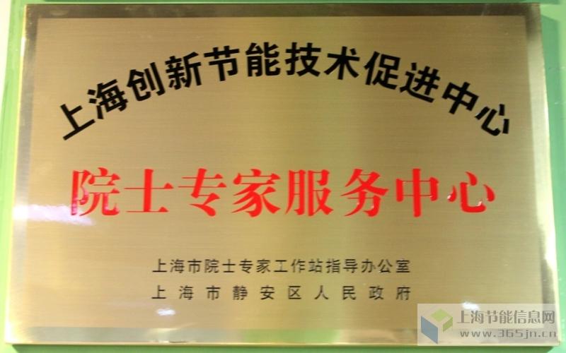 院士专家服务中心_上海创新节能技术促进中心