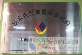技术经纪加盟服务机构1_副本