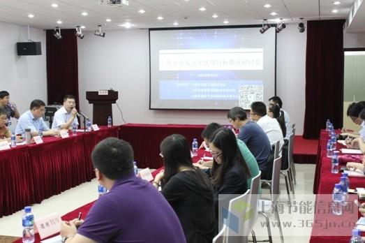 分布式光伏发电 上海市节能工程技术协会 上海市分布式光伏项目标准化研讨会 分布式能源