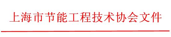 上海市节能工程技术协会文件头