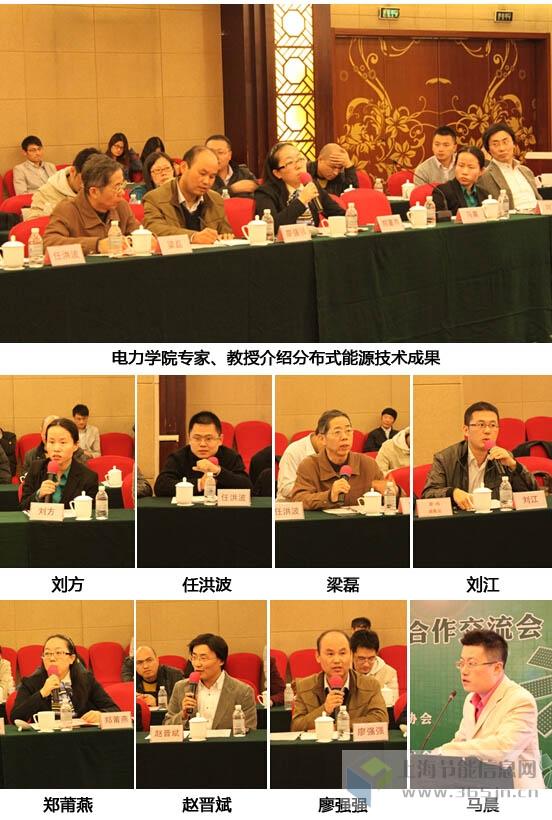 上海市分布式能源产业技术创新联盟第五次会议4~