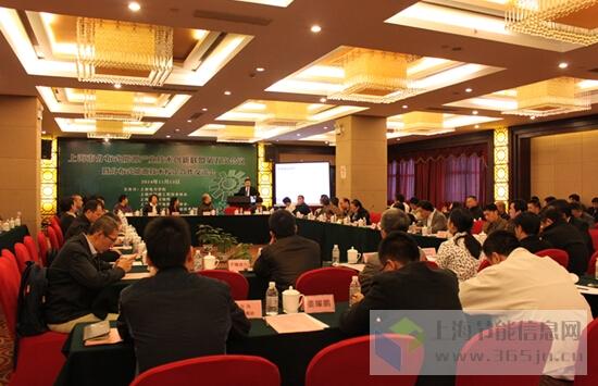 上海市分布式能源产业技术创新联盟第五次会议7
