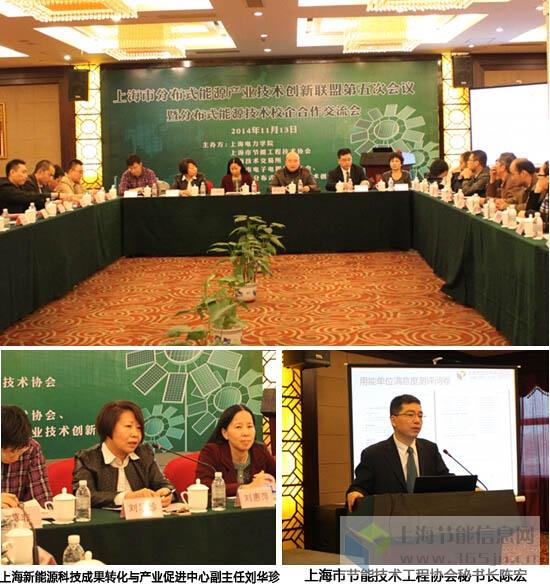 上海市分布式能源产业技术创新联盟第五次会议2改