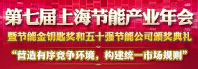 2015第七届上海节能产业年会