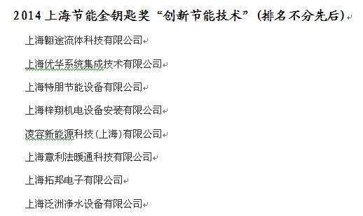 """2014上海节能金钥匙奖""""创新节能技术""""(排名不分先后)"""