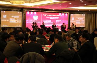 第七届上海节能产业年会