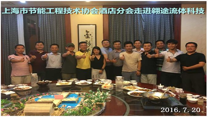上海市节能工程技术协会酒店分会