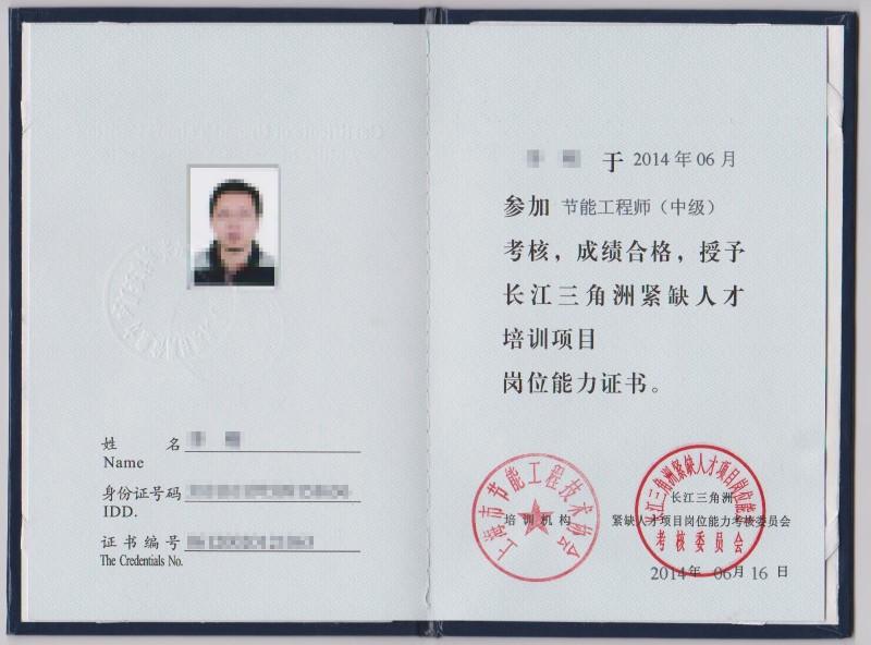 节能工程师(中级)证书 001