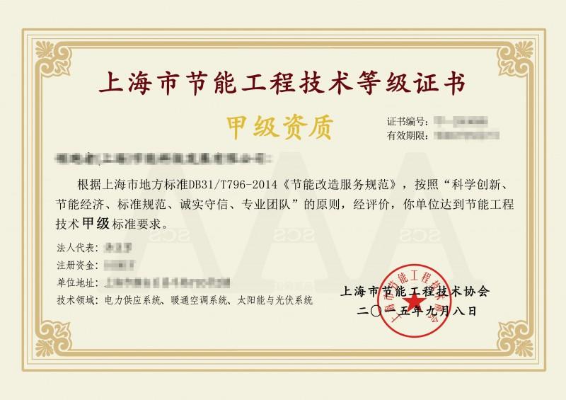 上海市节能工程技术等级证书样