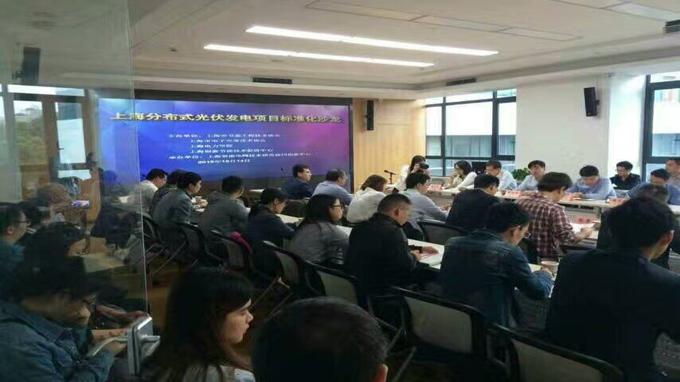 上海市分布式光伏发电项目标准化