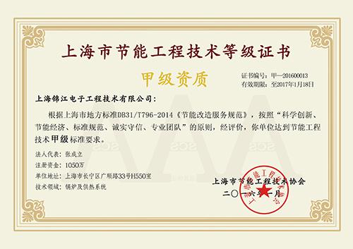上海锦江电子工程技术有限公司13(章)