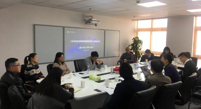 上海市地方标准《分布式光伏发电