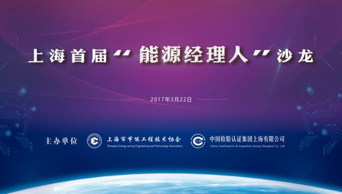 上海首届能源经理人沙龙成功举行