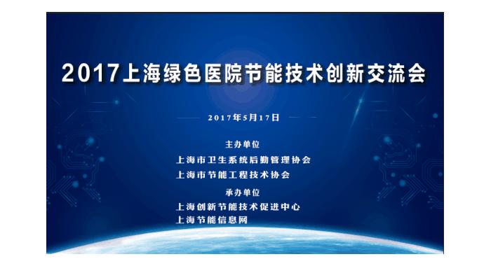 2017上海绿色医院节能技术创新交