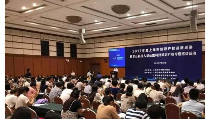 2017年度上海市知识产权战略巡讲