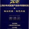 2018上海分布式能源产业技术创新论坛