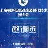 上海锅炉低氮改造及替代技术推介会