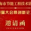 上海市节能工程技术协会换届大会暨创新论坛