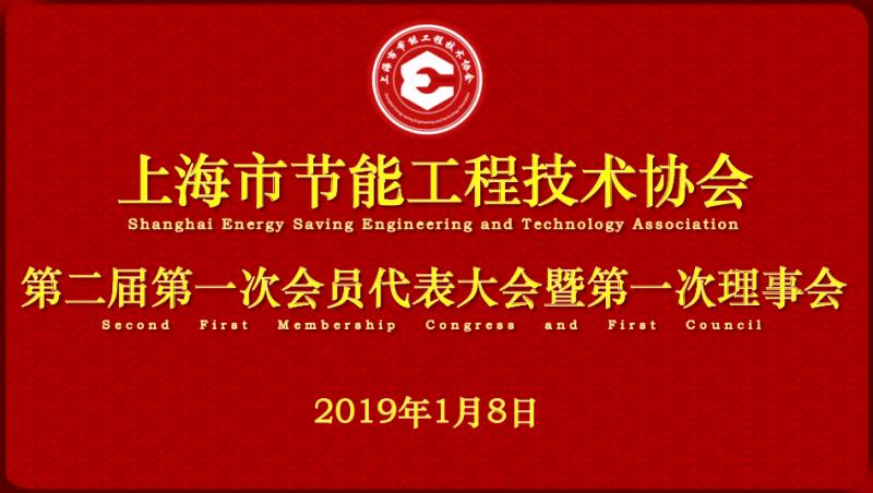 市节能工程技术协会换届大会暨创新论坛成功召开