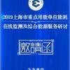 2019上海市重点用能单位能耗在线监测及综合能源服务研讨会