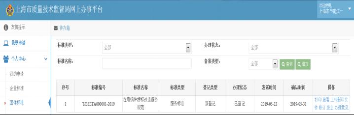 上海质监局