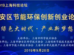 2019上海科技论坛——静安区节能环保创新创业论坛