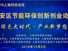 2019上海科技论坛—静安区节能环保创新创业论坛成功举办!