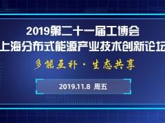 2019第二十一届工博会上海分布式能源产业技术创新论坛