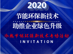2020冷热节能环保新技术专场活动