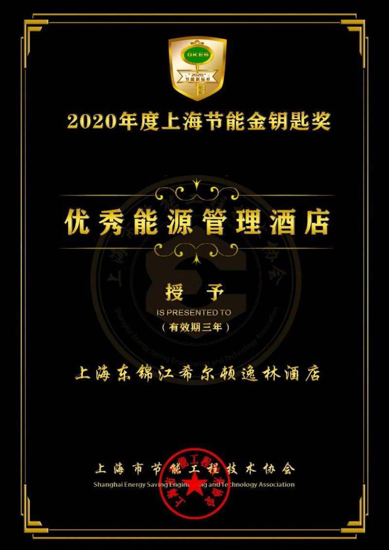 上海东锦江希尔顿逸林酒店2