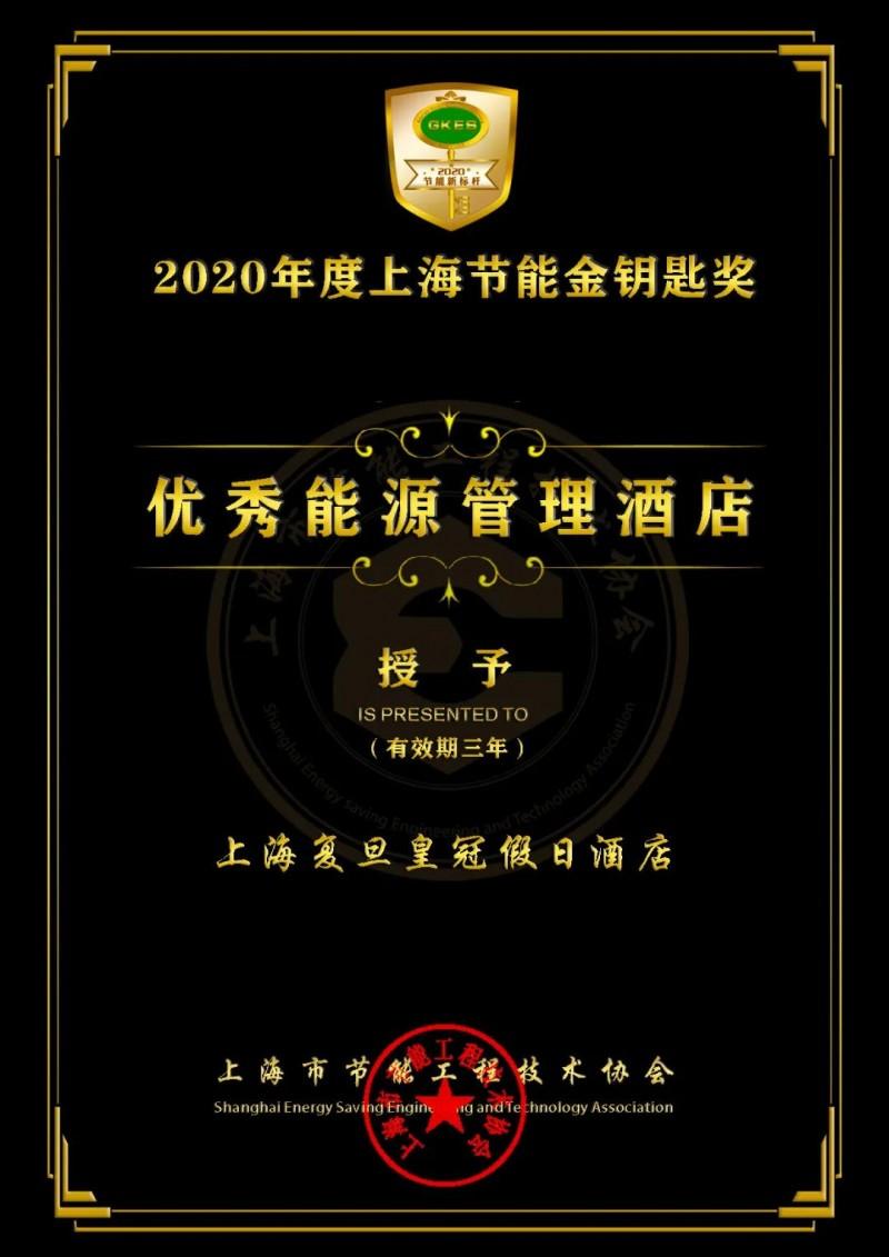 上海复旦皇冠假日酒店2