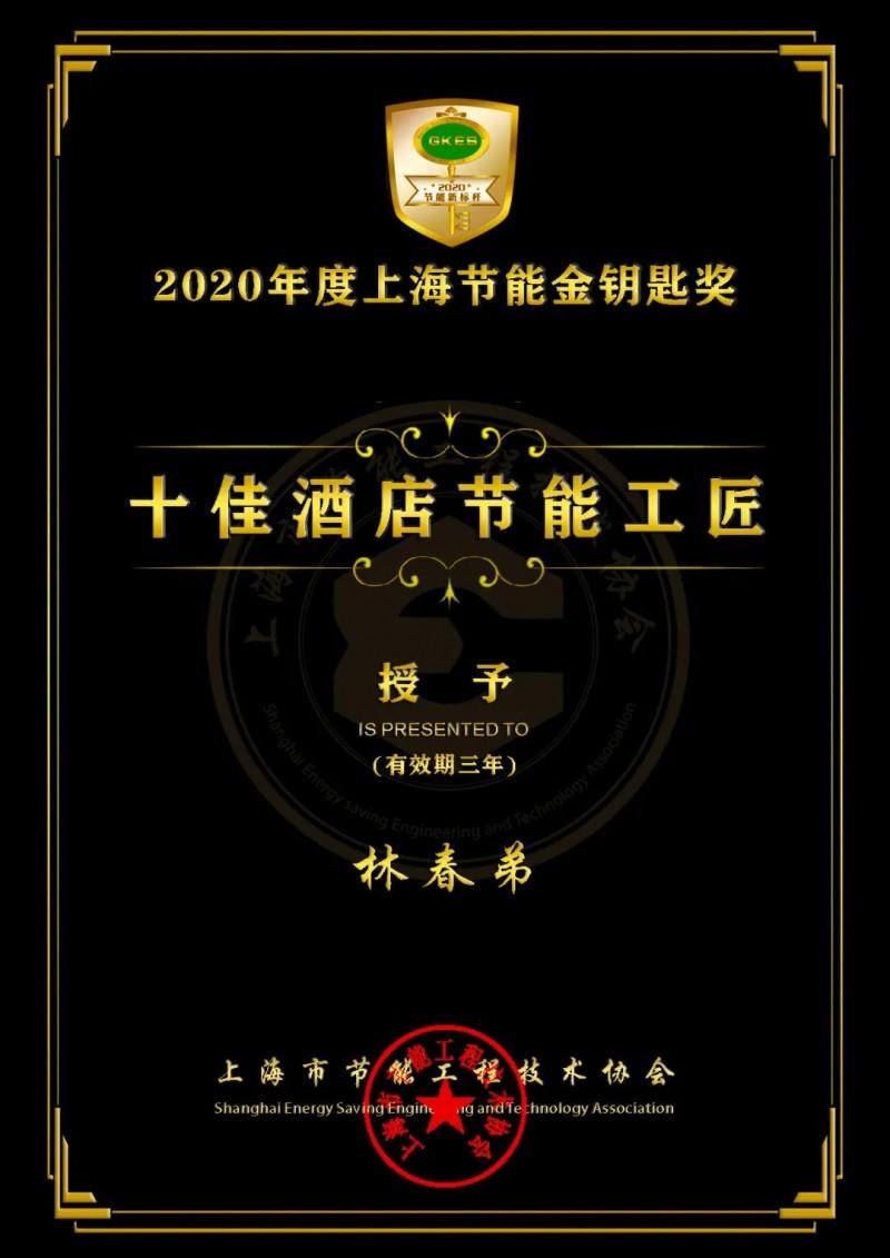上海复旦皇冠假日酒店3