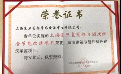 上海复旦皇冠假日酒店5