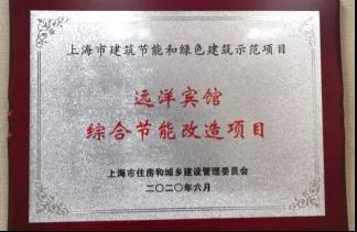 上海远洋宾馆6