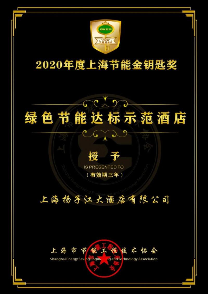 上海扬子江大酒店有限公司1