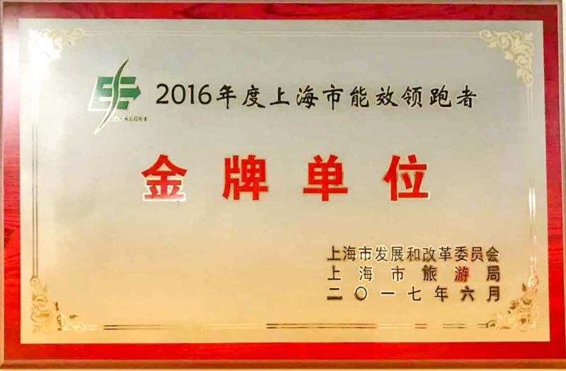 上海扬子江大酒店有限公司9