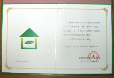 上海扬子江大酒店有限公司11