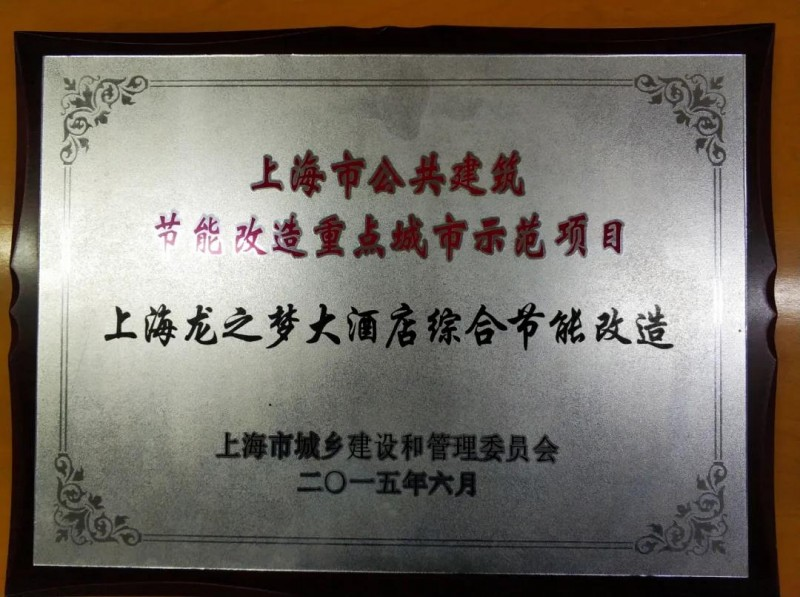 上海龙之梦大酒店7