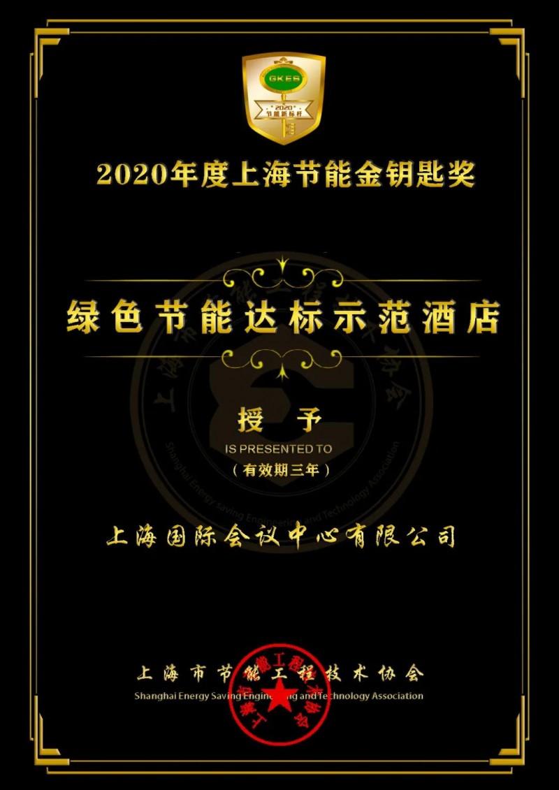 上海国际会议中心有限公司2