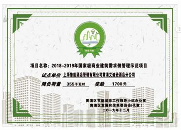 上海艾迪逊酒店3