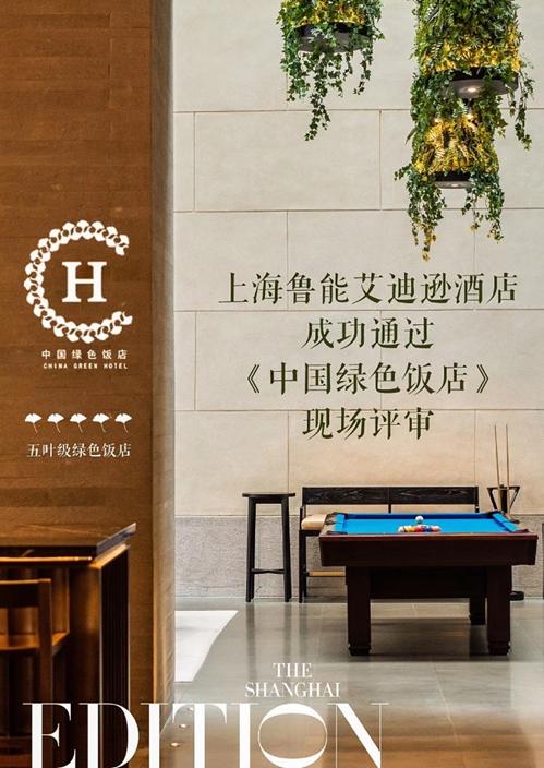 上海艾迪逊酒店4