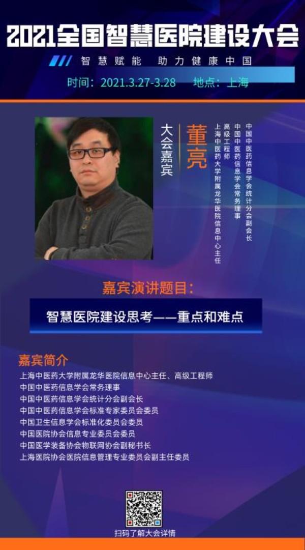 8董亮_gaitubao_600<em></em>x1081